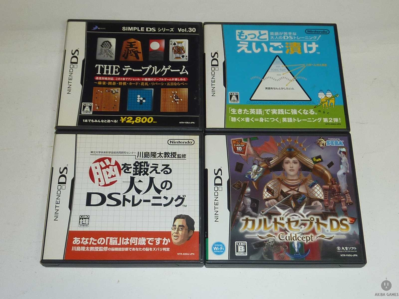 [DS] Nou wo Kitaeru Otona No DS Traning - Brain Training...etc 4 Games Set