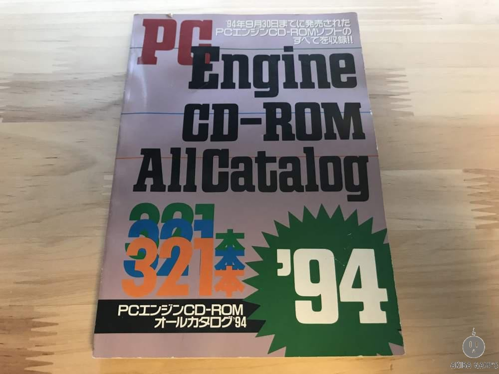 PC engine CD-ROM All Catalogue 95 PCE NEC