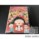 [NG] Chibi Maruko chan Maruko Deluxe Quiz SNK Neo Geo AES 2.2M YEN /DESCTIPTION