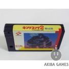[MSX] Kingukongu 2 yomigaeru densetsu (loose)