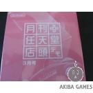 [GC] Club Nintendo Store sample Demo 2003 March