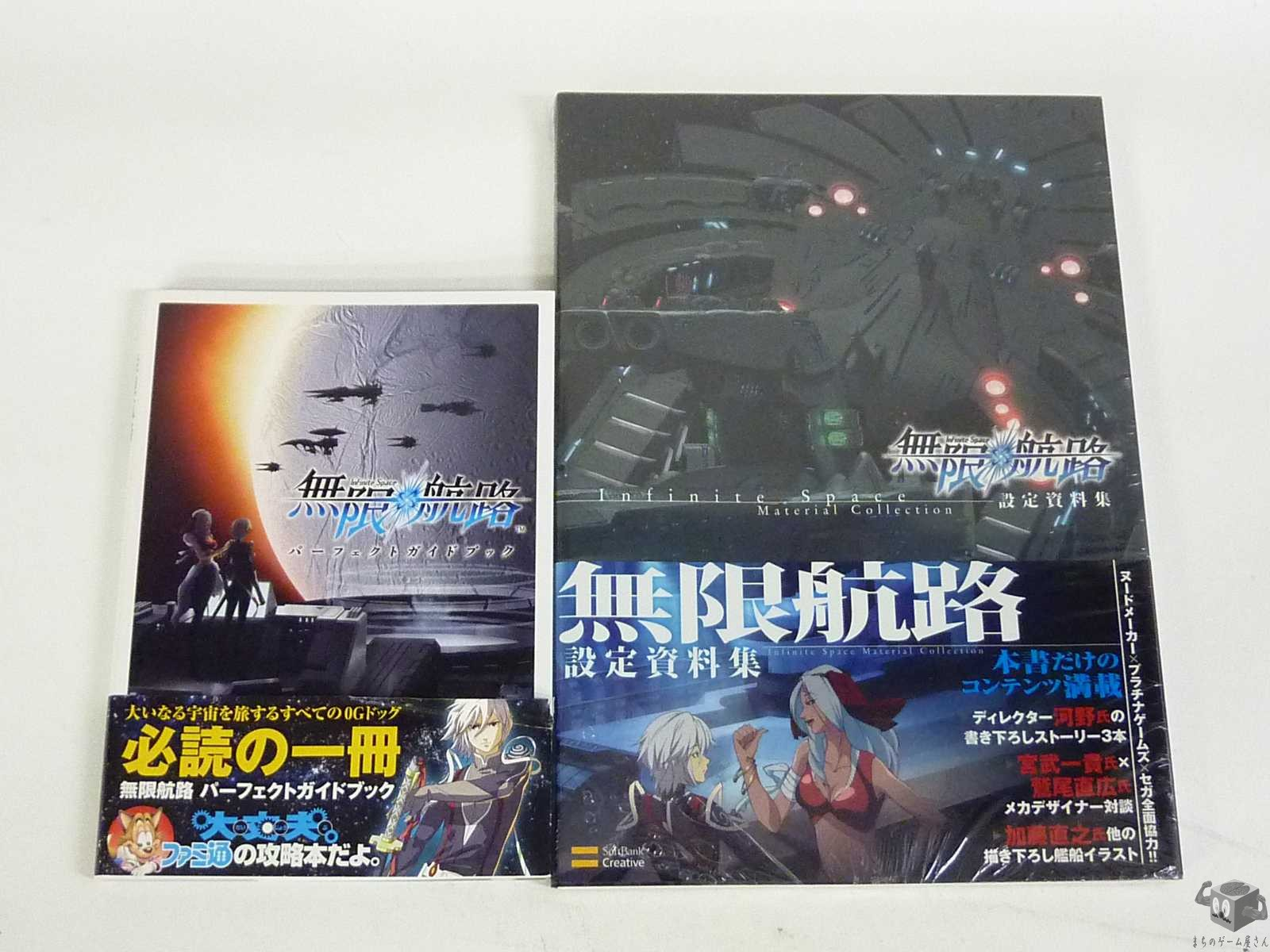 Mugen Kouro Infinite Space Perfect Guide Book + Material Collection (NEW)