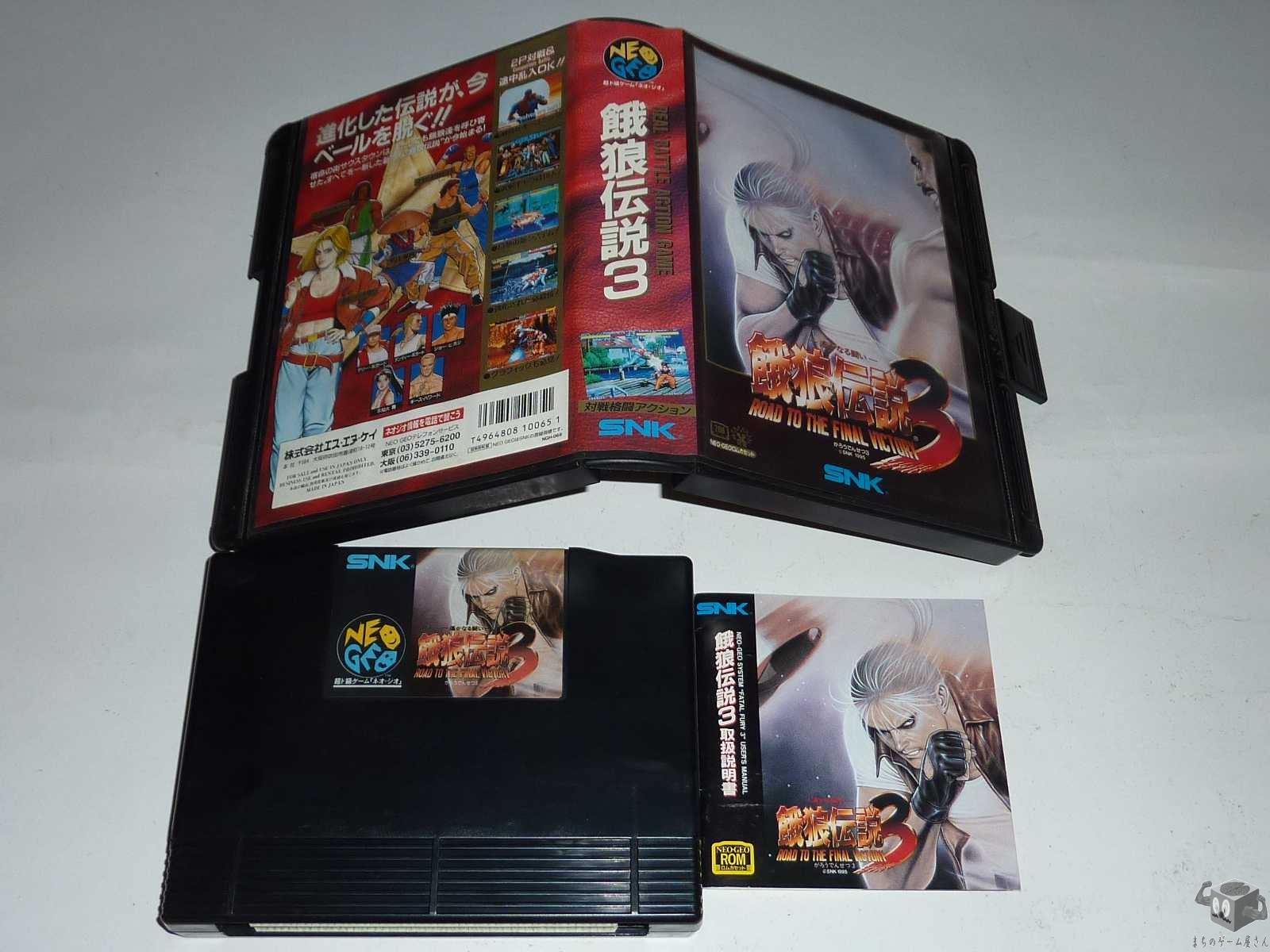[NG] Fatal Fury 3 : Road to the Final Victory Neo Geo