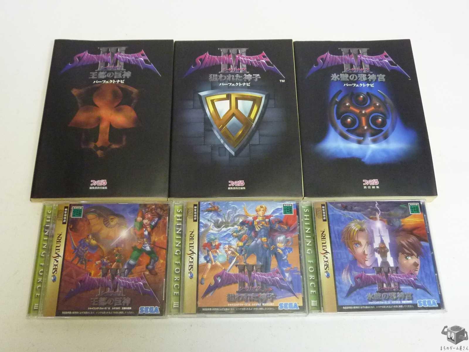[SS] Shining Force III Scenario 1~3 + Perfect Navi Book Set of 3