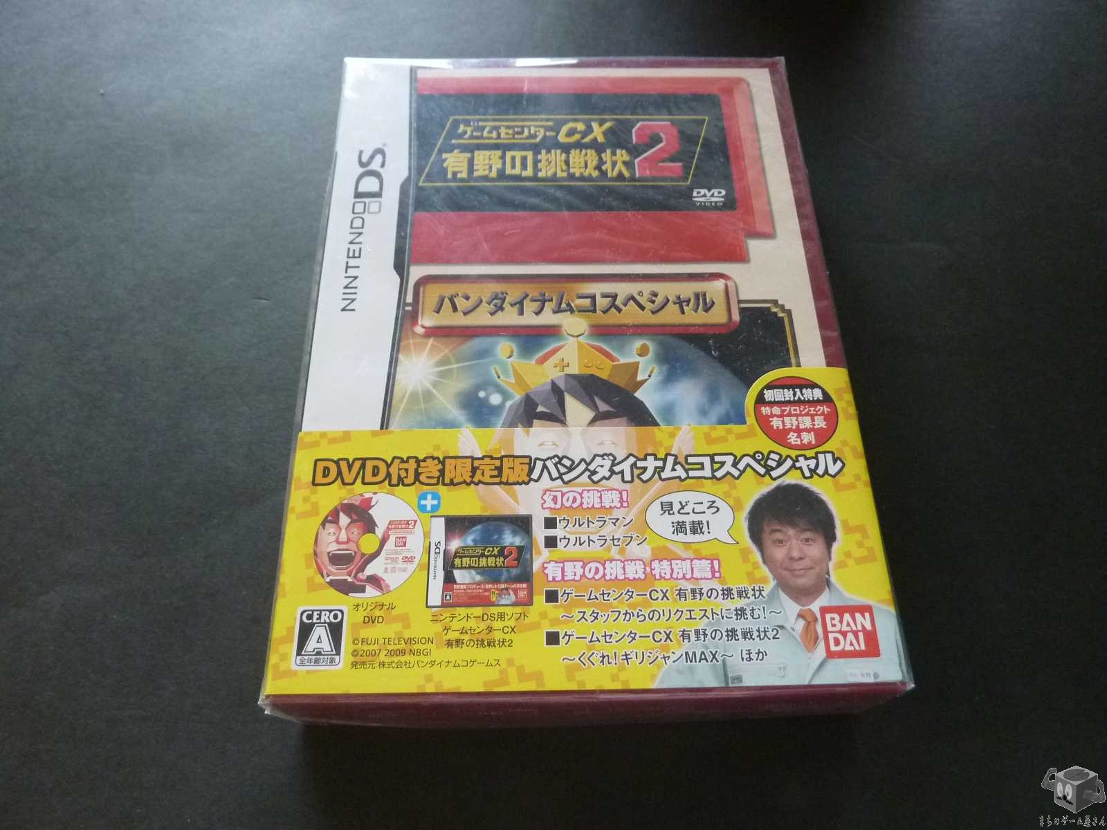 New unopened [DS] Game Center CX-2 Special Edition w/ Dvd & Meishi