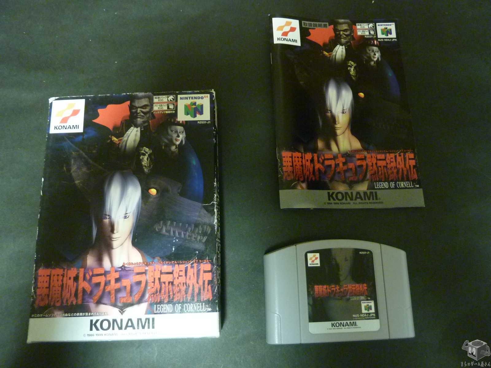 [N64] Castlevania Apocalypse  legend of cornell - Akumajou Dracula Mokushi Roku
