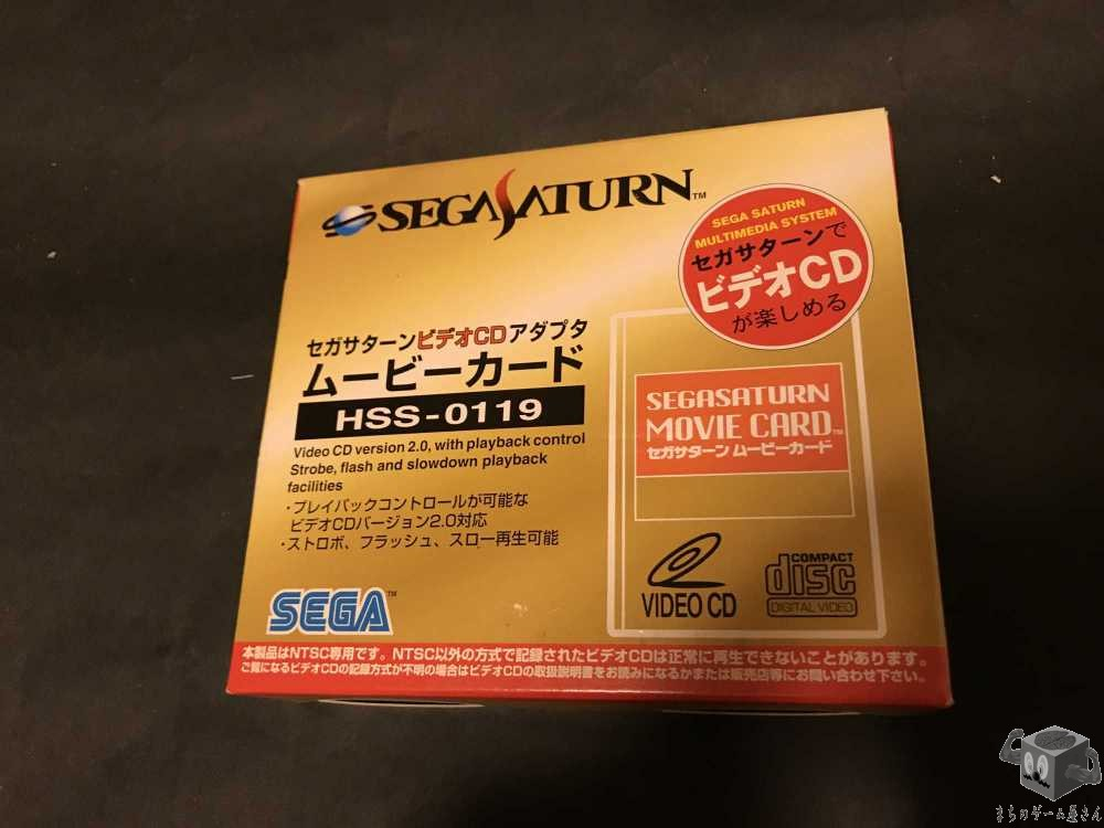 [SS] Segasaturn Movie Card HSS-0119