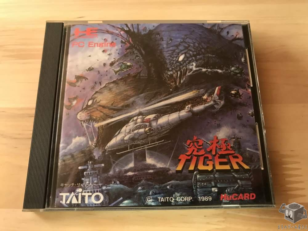 [NEC] Twin Cobra - Kyukyoku Tiger