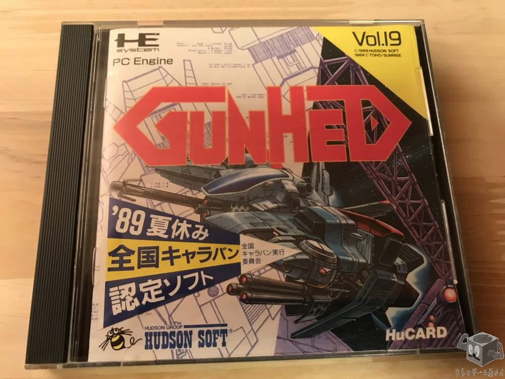 [NEC] Gunhed