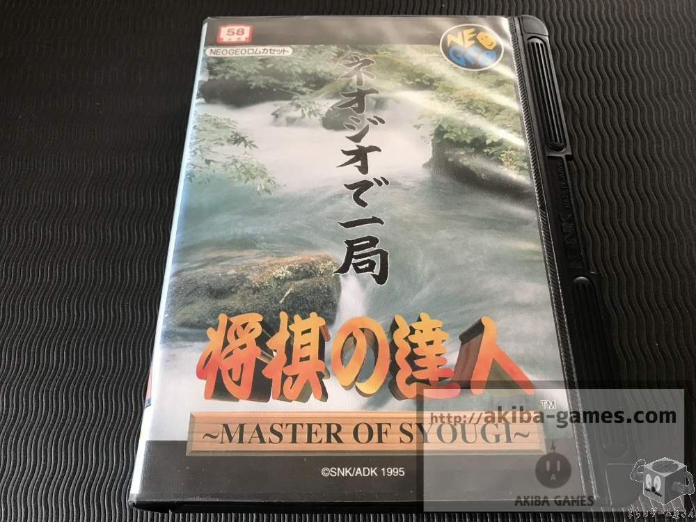 NG Master of Syougi Neo Geo AES /PLEASE READ DESCTIPTION!