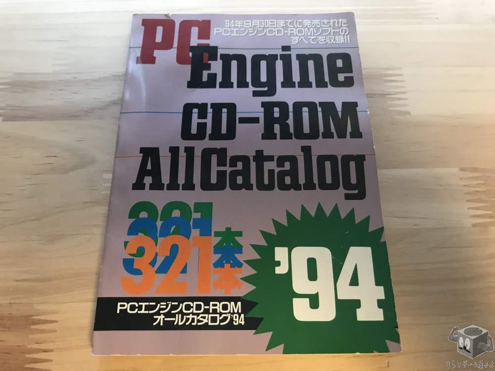 PC engine CD-ROM All Catalogue 95 PCE NEC