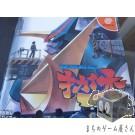 [DC] Chou Kou Senki Kikaiou - Tech Romancer