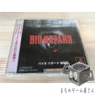 [PS] Biohazard - Resident Evil Trial Edition