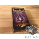 [SFC] Demon's Blazon : Makai Mura Monsho Hen
