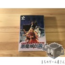 [FC] Akumajo Densetsu - Castlevania III : Dracula's Curse