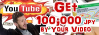 Get 100,000 JPY by Youtube Video!