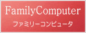 FamilyComputer | Akiba-Games.com
