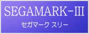 SEGAMARK-III | Akiba-Games.com