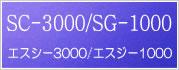 SC-3000/SG-1000 | Akiba-Games.com