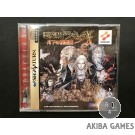 [SS] Akumajo Dracula X : Symphony Of The Night - Castlevania