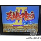 Tenchi wo Kurau II (Arcade Game)